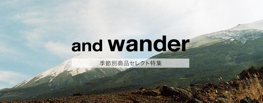 mainimg_andwander_01.png