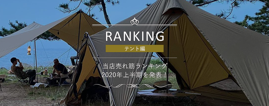 mainimg_rank_tent_01.png
