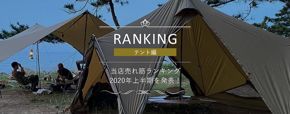 mainimg_rank_tent_01.png