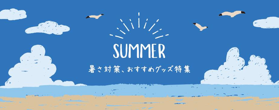mainimg_summer2019_01.png